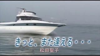 きっと、また逢える・・・ (カラオケ) 松田聖子