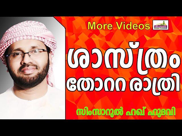 ??????????? ?????????? ??????.... Latest Muslim Prabhashanam | Simsarul Haq Hudavi New 2015