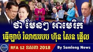 រដ្ឋាភិបាល អាមេរិក ធ្វើច្បាប់ថ្មីដាក់ទោសលោក ហ៊ុន សែន មែនទែនម្តងនេះ, Cambodia Hot News, Khmer News