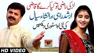 Laye Gaya Dil Mera - Arshad Rahi And Insha Sayal - Latest Song 2017 - Latest Punjabi And Saraiki
