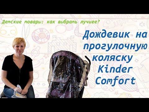 Дождевик на прогулочную коляску Kinder Comfort