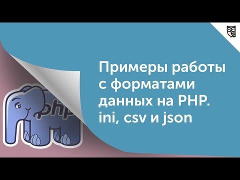 Примеры работы с форматами данных ini, csv и json на PHP