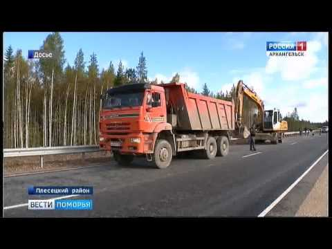 """Трасса """"Брин-Наволок–Плесецк"""" станет федеральной"""