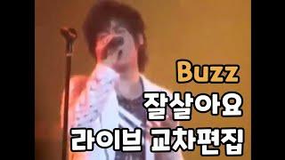 버즈(Buzz) - 잘…