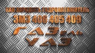 видео Гидронатяжитель на двигателе ЗМЗ-40524, проверка, разборка, заряд