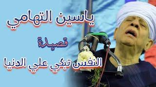ياسين التهامي النفس تبكي علي الدنيا وقد علمت أن السلامة فيها ترك ما فيها