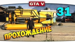 ч.31 Прохождение GTA 5 - Ядерная бомба
