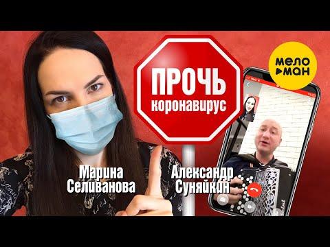 Марина Селиванова и Александр Суняйкин - Прочь коронавирус