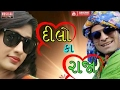 Dilo Ka Raja - Kamlesh Barot - Gujarati Love Song 2017 - New Gujarati Album