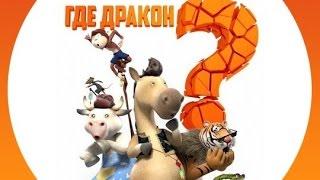 Где дракон? (2015, HD) - мультфильм про животных Зодиака