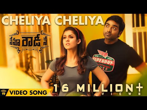 Cheliya Cheliya - Nenu Rowdy Ne | Video...
