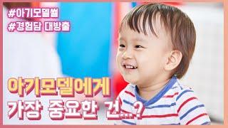 [아기모델] 우리 아기…