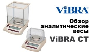 обзор аналитические весы ViBRA CT