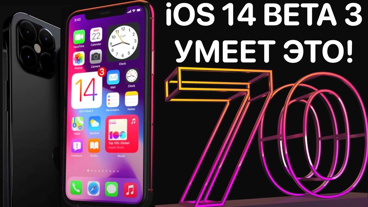 iOS 14 Beta 3: обзор 70 новых функций и скрытые фишки! Полный тест iPadOS 14 beta 3 и айос 14 бета 3