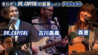 Dr. Capital + 古川昌義 + 森恵ライブ in Billboard Live Tokyo「まいど!Dr.Capitalの部屋vol.3」ダイジェスト