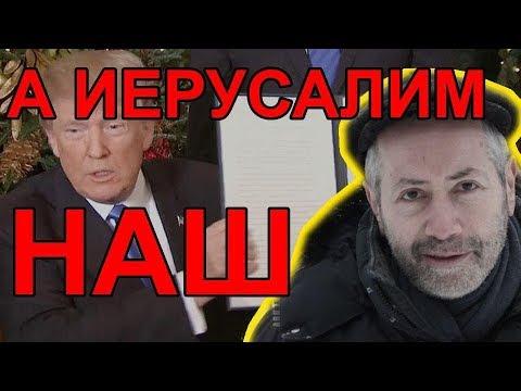 Иерусалим наш! Леонид Радзиховский
