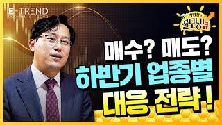 [국내 주식] 업종별 대응 전략 총정리! | 박병창부장…