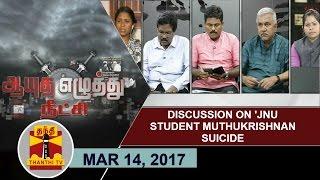 Aayutha Ezhuthu Neetchi 14-03-2017  – Thanthi TV Show