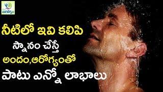 Benefits of Bathing  Head Bath for Health Benefits - Mana Arogyam Telugu Health Tips