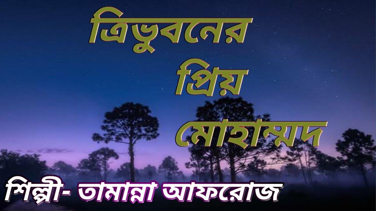 Tri vuboner prio Muhammad | ত্রিভুবনের প্রিয় মুহাম্মদ | Tamanna Afroj | New Islamic Song- 2020