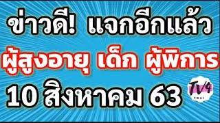 ข่าวดี แจก เด็ก ผู้พิการ ผู้สูงอายุ 10 สิงหาคม #บัตรคนจน #บัตรสวัสดิการแห่งรัฐ| Tv4Thai