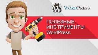 видео Разница между метками и рубриками WordPress