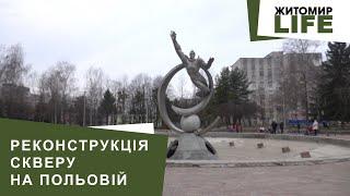 Коли продовжать реконструкцію скверу та фонтану «Космонавт» на Польовій