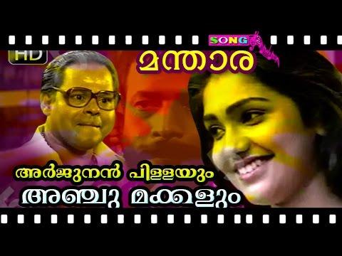 Malayalam full Movie Song From Arjunan Pillayum Anchu Makkalum    Song Mandara Chundathu.....