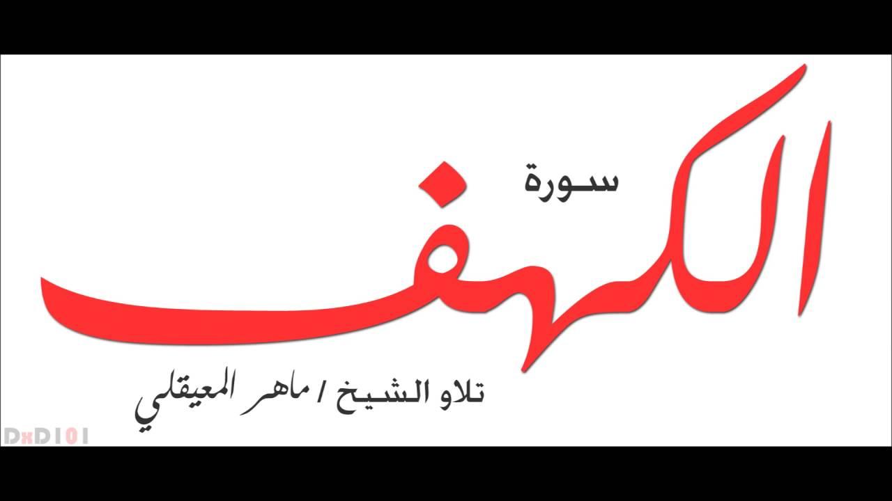 تنزيل سورة الكهف بصوت ماهر المعيقلي mp3