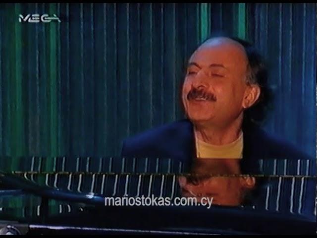 Σαν τρένα - Μάριος Τόκας & Μανώλης Μητσιάς