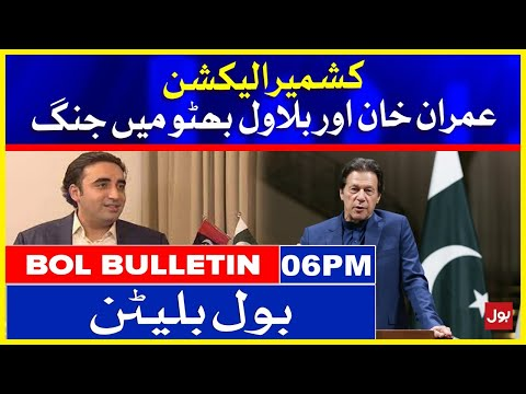 AJK Election 2021 - Imran Khan vs Bilawal Bhutto