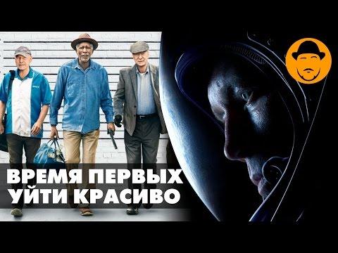 Видео Время первых фильм 2017 смотреть онлайн в хорошем hd качестве