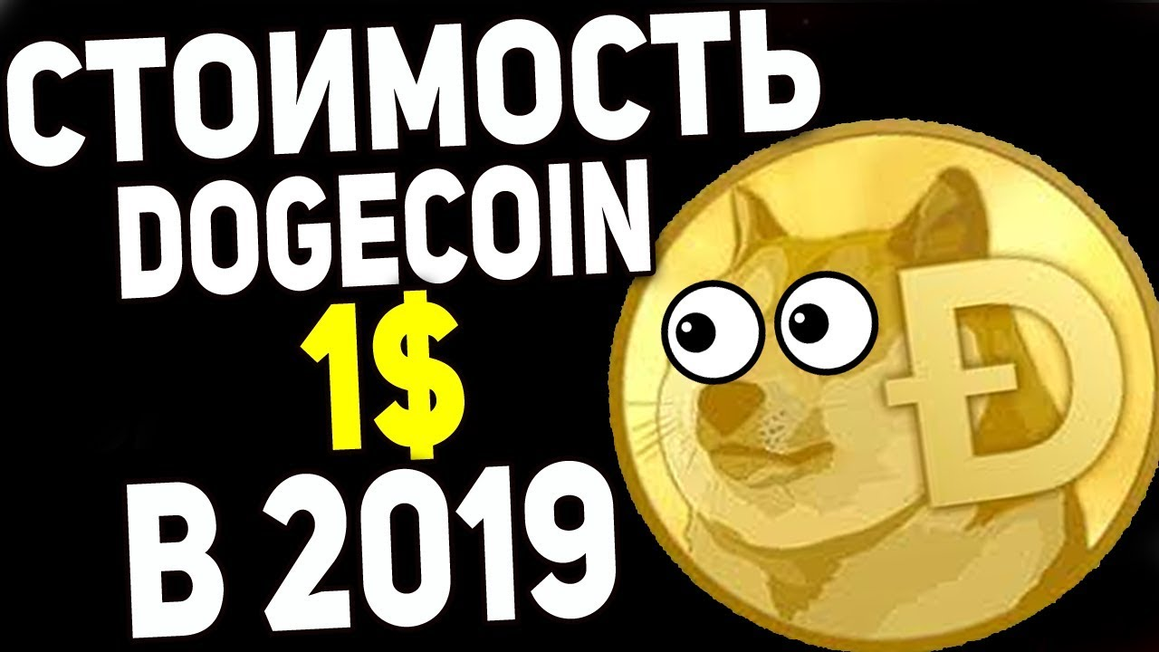 Криптовалюта dogecoin цена who makes the best software to trade binary options