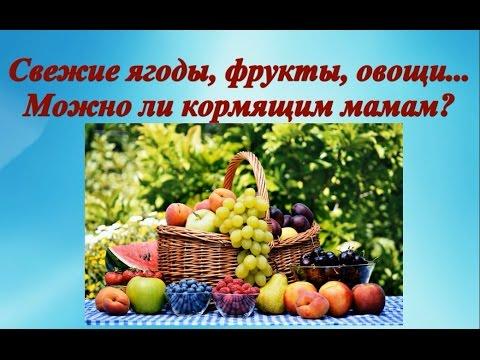 Продукты для кормящей мамы, какие продукты можно есть