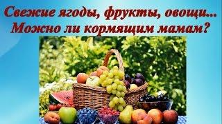 Какие овощи допустимо есть кормящей маме