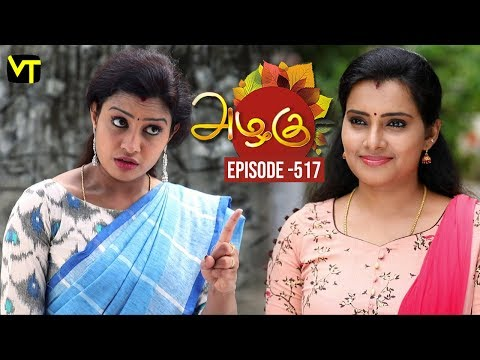 Azhagu Tamil Serial latest Full Episode 517 Telecasted on 31 July 2019 in Sun TV. Azhagu Serial ft. Revathy, Thalaivasal Vijay, Shruthi Raj and Aishwarya in the lead roles. Azhagu serail Produced by Vision Time, Directed by Selvam, Dialogues by Jagan. Subscribe Here for All Vision Time Serials - http://bit.ly/SubscribeVT   Click here to watch:  Azhagu Full Episode 516 https://youtu.be/PAsoEifIeto  Azhagu Full Episode 515 https://youtu.be/g44p0q4jgUQ  Azhagu Full Episode 514 https://youtu.be/7zNH7-plW-M  Azhagu Full Episode 513 https://youtu.be/Yt882zxNc-E  Azhagu Full Episode 512 https://youtu.be/Dfgm9oxeoXk  Azhagu Full Episode 511 https://youtu.be/2gtSuy24fDI  Azhagu Full Episode 510 https://youtu.be/vOYRl-ZkL-0  Azhagu Full Episode 509 https://youtu.be/05W9Ows7_lY  Azhagu Full Episode 508 https://youtu.be/Qh_iE6dS1J0     For More Updates:- Like us on - https://www.facebook.com/visiontimeindia Subscribe - http://bit.ly/SubscribeVT