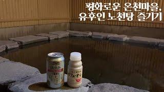 일본 후쿠오카 일상 브이로그 #5 유후인 온천여행 - …