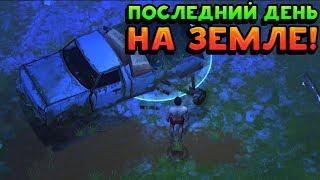 ПОСЛЕДНИЙ ДЕНЬ НА ЗЕМЛЕ! - Last Day on Earth: Survival