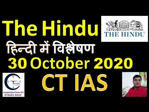 The Hindu | 30 october 2020 | How to read newspaper for upsc | CTIAS | Kapil Mittal sir