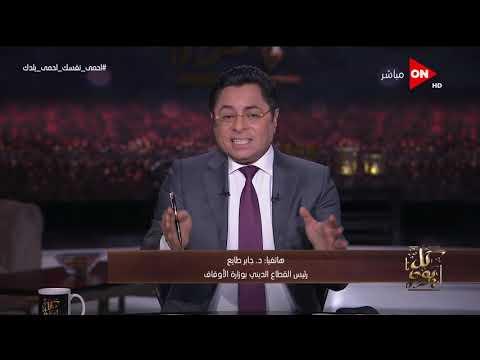 كل يوم - د/جابر طايع: قرار غلق المساجد قرار له تداعيات دينية وأمنية وسياسية  - 20:59-2020 / 3 / 21