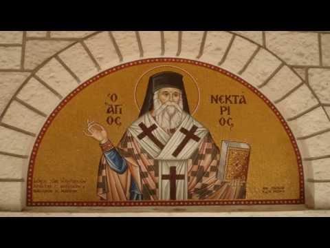 ΛΥΧΝΟΣ ΤΟΙΣ ΠΟΣΙ ΜΟΥ Ο Άγιος Νεκτάριος, ο Θαυματουργός (9 Νοεμβρίου)