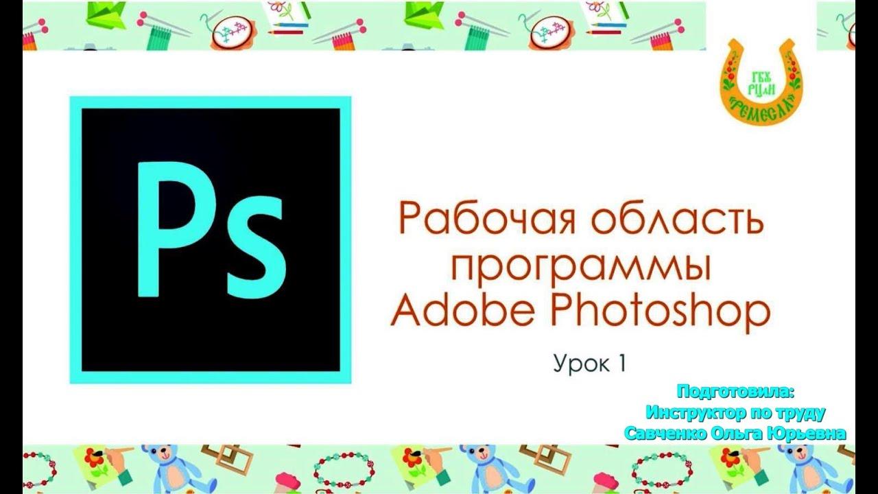👆«Рабочее поле Photoshop. Палитры. Создание нового документа»