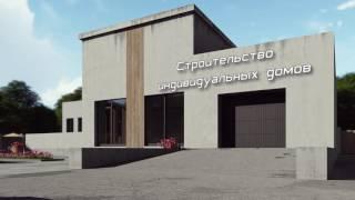 Разработка видео презентации для строительной компании(, 2016-06-16T07:33:37.000Z)