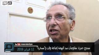 بالفيديو | ممدوح حمزة: مفاوضات سد النهضة مسخرة ومضيعة للوقت