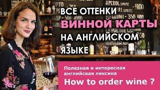 Заказываем вино на английском языке.  Английская лексика: винный бар. 18+