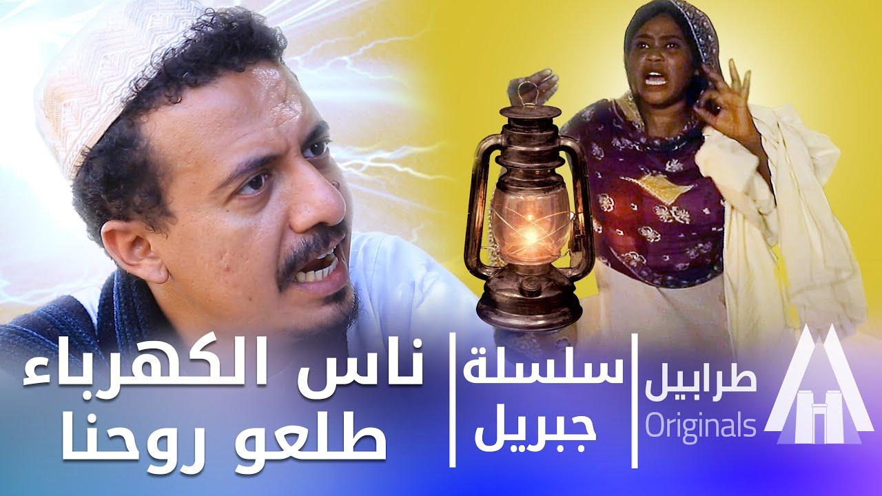 شوف جبريل عمل شنو مع ناس الكهرباء 😯 | أبوبكر فيصل | دراما سودانية