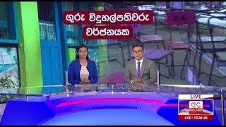 Ada Derana Late Night News Bulletin 10.00 pm - 2019.03.13 Thumbnail