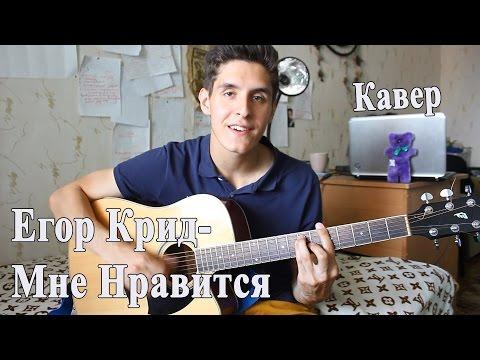 Микс– Егор Крид - Мне нравится (премьера клипа, 2016)