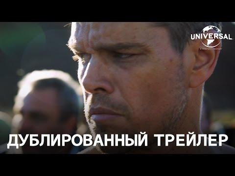 ДЖЕЙСОН БОРН (2016).  Первый дублированный трейлер