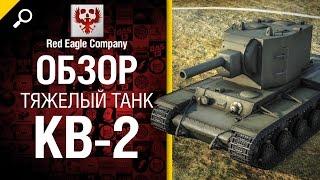 Тяжелый танк КВ-2 - обзор от Red Eagle Company [World of Tanks](Глядя на угловатый силуэт Кв-2 невольно начинаешь думать – что же было на уме у конструкторов? Ведь танк..., 2015-02-24T09:26:42.000Z)